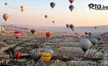8-дневна автобусна екскурзия до Истанбул, Анкара, Кападокия, Коня и Бурса! 7 нощувки със закуски и 5 вечери + екскурзовод, от Шанс 95 Травел