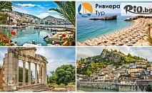 4-дневна екскурзия до Албания през Септември! 3 нощувки със закуски и вечери + автобусен транспорт, от Ривиера Тур