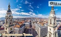 4-дневна екскурзия до Будапеща! 3 нощувки със закуски в хотел 3* и автобусен транспорт, от Космополитън Травъл