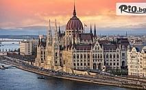 4-дневна екскурзия до Будапеща и Виена през Октомври! 2 нощувки със закуски + автобусен транспорт и водач, от Bulgarian Holidays