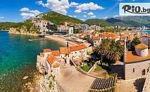 5-дневна екскурзия до Будва, град Бар и Фотопауза при Свети Стефан, и възможност за посещение на Дубровник! 4 нощувки със закуски и вечери + транспорт и екскурзовод, от Danna Holidays
