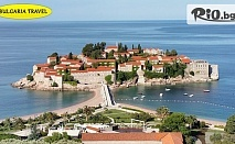 7-дневна екскурзия до Черна гора! 5 нощувки със закуски и вечери в Хотел Boris, Будва + транспорт и водач, от Bulgaria Travel