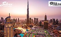 8-дневна екскурзия до Дубай! 7 нощувки със закуски в избран от вас хотел + самолетен транспорт, летищни такси и екскурзовод, от Солвекс