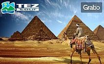 8-дневна екскурзия до Египет с чартърен полет! 7 нощувки All Inclusive в хотел 5*, плюс самолетен билет