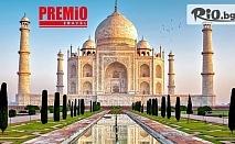 8-дневна екскурзия до Индия - Златният триъгълник! 7 нощувки със закуски в 4 звездни хотели, двупосочен самолетен билет и екскурзовод, от Премио Травел