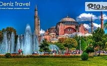 4-дневна екскурзия до Истанбул за 8-ми Март! 3 нощувки със закуски, автобусен транспорт и екскурзовод + БОНУС: посещение на МОЛ и Одрин, от Дениз Травел