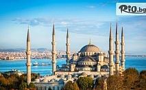 4-дневна екскурзия до Истанбул! 2 нощувки със закуски в Хотел Vatan Asur + транспорт и посещение на Одрин, от Комфорт Травел