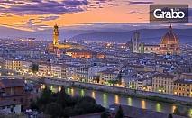 8-дневна екскурзия до Италия! 7 нощувки със закуски и транспорт
