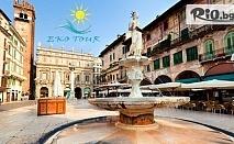 5-дневна екскурзия до Италия - Верона, Любляна и Падуа + посещение на Гардаленд! 3 нощувки със закуски, транспорт и водач, от Еко Тур Къмпани