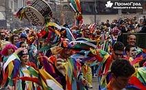 2-дневна екскурзия за карнавала в Ксанти + посещение на с. Добърско, Драма и Кавала за 129 лв.