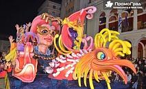 4-дневна екскурзия за карнавала в Патра с Глобус Тур за 315 лв.