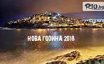 3-дневна екскурзия до Кавала за Нова година! 2 нощувки със закуски в Хотел Нефели, транспорт и екскурзовод, от Комфорт Травел