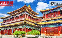 13-дневна екскурзия до Китай! 11 нощувки със закуски, самолетен и корабен транспорт, и екскурзовод, от Премио Травел