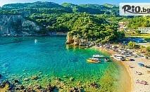 6-дневна екскурзия до о-в Корфу! 4 нощувки със закуски и вечери в Хотел Pink Palace Beach Resort + транспорт, фериботни, магистрални и пътни такси, от Далла Турс