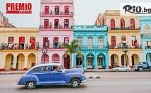 11-дневна екскурзия до Куба през Ноември + самолетни билети, летищни и входни такси, багаж, трансфер и екскурзовод, от Премио Травел