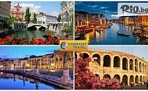5-дневна екскурзия до Любляна, Верона, Падуа, увеселителен парк Гардаленд, Венеция и др! 3 нощувки със закуски + автобусен транспорт и екскурзовод, от Комфорт Травел