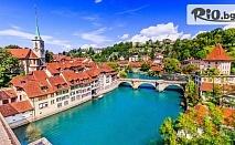 9-дневна екскурзия до Мюнхен, Люксембург, Париж, Берн, Люцерн и Цюрих! 7 нощувки със закуски и самолетен и автобусен транспорт, от Bulgarian Holidays