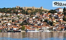 3-дневна екскурзия до Охрид! 2 нощувки със закуски в най-новия Хотел International 4* + транспорт и посещение на Скопие, от Комфорт Травел