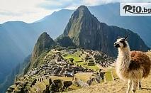 15-дневна екскурзия до Перу - могъщата империя на инките и джунглата! 14 нощувки, закуски, самолетни билети, екскурзовод и туристическа програма, от Никона Травел