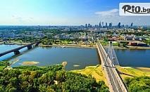 7-дневна екскурзия до Полша - Варшава и Краков! 4 нощувки със закуски + транспорт, водач, посещение на Аушвиц и манастира Ясна гора, от Комфорт Травел