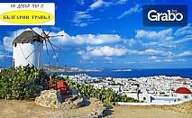 5-дневна екскурзия през септември до о. Миконос! 4 нощувки със закуски и транспорт