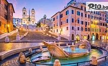 3-дневна екскурзия до Рим на дата по избор! 2 нощувки с 1 закуска + двупосочен самолетен билет, от Вип Турс