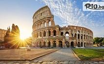 3-дневна екскурзия до Рим от 11 до 13 Декември 2020г! 2 нощувки с 1 закуска + двупосочен самолетен билет, от Вип Турс