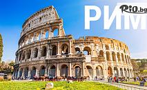 4-дневна екскурзия до Рим! 3 нощувки със закуски + двупосочен самолетен билет, от Вип Турс