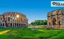 7-дневна екскурзия до Рим, Ватикана, Флоренция, Болоня и Венеция! 5 нощувки със закуски  + самолетен и автобусен транспорт, от Bulgaria Travel