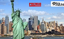 14-дневна екскурзия до САЩ и Канада! 13 нощувки със закуски, самолетен транспорт, екскурзовод и богата програма, от Премио Травел