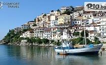 4-дневна екскурзия за Септемврийски празници в Гърция! 3 нощувки със закуски в Хотел Нефели 3*, Кавала + автобусен транспорт и екскурзовод, от Комфорт Травел