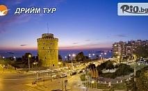 3-дневна екскурзия до Солун, Паралия, Метеора, Керкини! 2 нощувки със закуски и автобусен транспорт и панорамна обиколка на Солун, от Туристическа агенция Дрийм Тур
