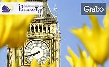 9-дневна екскурзия до Унгария, Германия, Белгия, Англия, Франция, Словения