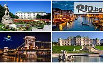 5-дневна екскурзия до Венеция, Виена, Залцбург и Будапеща! 4 нощувки със закуски, автобусен транспорт и туристическа програма, от Еко Тур Къмпани