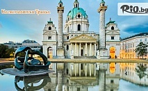 5-дневна екскурзия до Виена! 2 нощувки със закуски в хотел 3*, панорамна обиколка на Виена и автобусен транспорт, от Космополитън Травъл