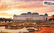 5-дневна екскурзия до Виена! 2 нощувки със закуски в хотел 3*, панорамна обиколка и автобусен транспорт, от Космополитън Травъл