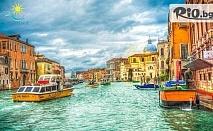 5-дневна екскурзия до Загреб, Венеция, Падуа и градът на влюбените - Верона! 3 нощувки със закуски, автобусен транспорт и екскурзовод, от Еко тур Къмпани