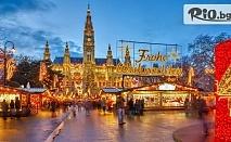 5-дневна предколедна екскурзия до кралицата на валса - Виена и перлата на Дунав - Будапеща! 3 нощувки със закуски в хотели 3* + автобусен транспорт, пътни такси и водач, от Рико Тур