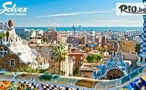 4-дневна самолетна екскурзия до Барселона! 3 нощувки със закуски в Хотел Autohogar 3* + обзорна пешеходна обиколка с екскурзовод, от Туристическа агенция Солвекс