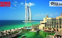 8-дневна самолетна екскурзия до Дубай! 7 нощувки със закуски в хотели 4 и 5* + летищни такси, багаж, трансфер и екскурзовод, от Премио Травел