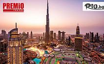 6-дневна самолетна екскурзия до Дубай! 5 нощувки със закуски в Hampton by Hilton Dubai Airport + 2 екскурзии - Абу Даби и Традиционен Дубай, от Премио Травел