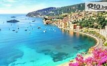 5-дневна самолетна екскурзия до Френската Ривиера + посещение на Монако! 4 нощувки със закуски, от ВИП Турс