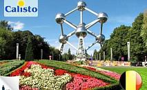 4 дни, Белгия, Брюксел: 3 нощувки със закуски, 3*, самолетен билет, за 500лв на човек