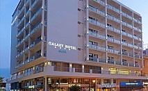 3 дни за двама със закуска през Септември в Airotel Galaxy Hotel