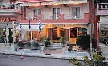 5 дни за двама със закуска през Септември в Mallas Hotel