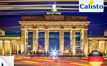 4 дни, Германия, Берлин: 3 нощувки, 3 закуски, за 500лв на човек