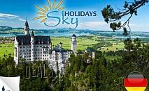 5 дни, Люксембург, Баварски замъци: 4 нощувки, закуски, самолетен билет, 550лв/човек