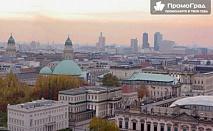 4 дни с 3 нощувки в Берлин осигурена от Калисто Турс за 539 лв., вместо за 773 лв.