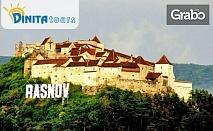 3 дни в Румъния! Екскурзия до Букурещ, Синая, Бран, Ръшнов и Брашов с 2 нощувки със закуски, плюс транспорт
