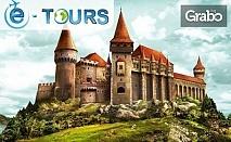 3 дни из Румъния! Екскурзия до Сибиу, Хунедоара, Турда, Алба Юлия и Сигишоара, с 2 нощувки със закуски и транспорт